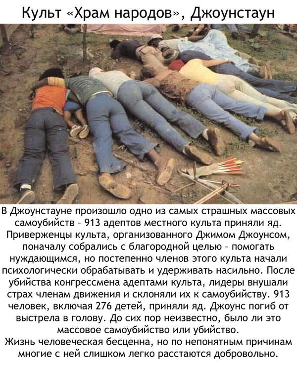 Самые жуткие случаи массовых самоубийств людей (10 фото)