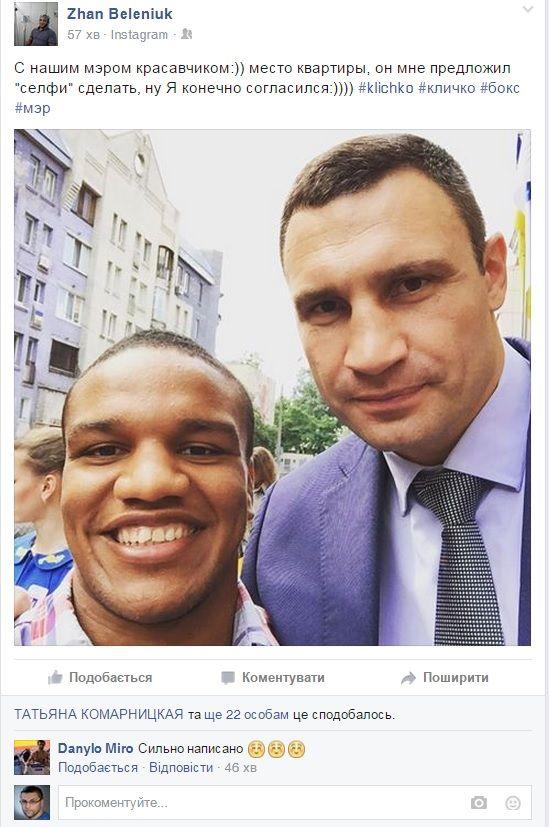 Украинский спортсмен Жан Беленюк получил от Виталия Кличко селфи вместо квартиры (2 фото)