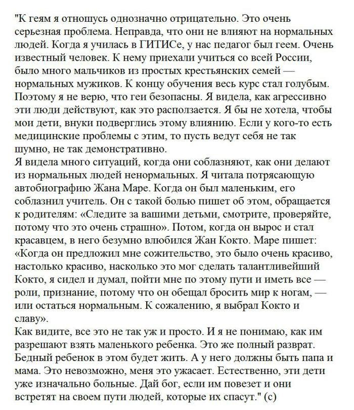 Ирина Алферова о геях и однополых браках (2 фото)