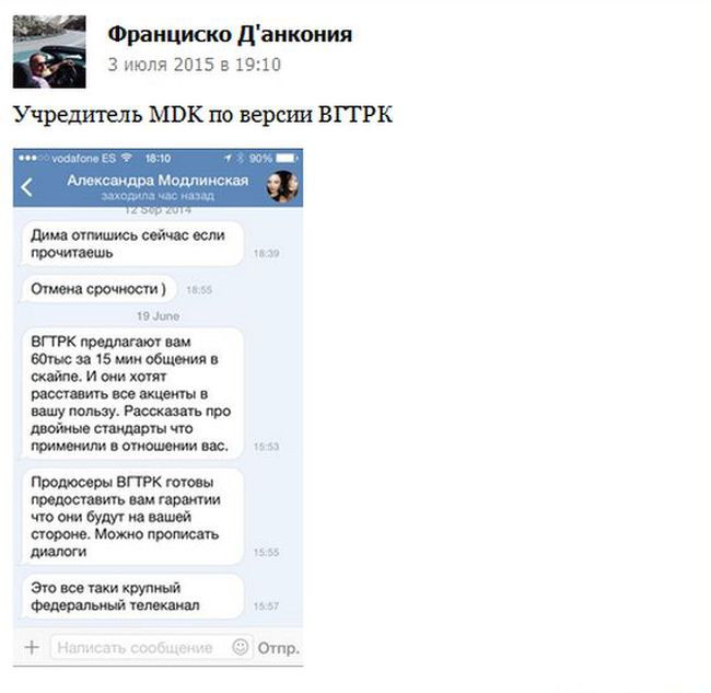 В эфире телеканала «Россия-1» в роли соучредителей сообщества MDK выступили подставные лица (6 фото)