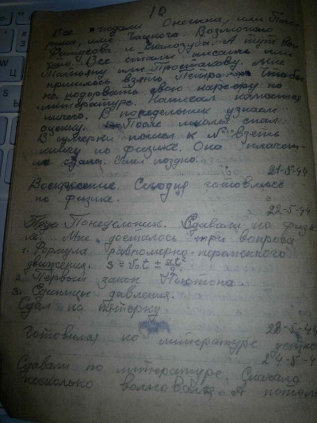 Личный дневник школьника военных лет (25 фото)