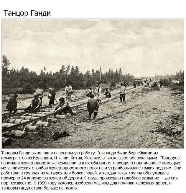 Худшие вакансии начала XX века (10 фото)