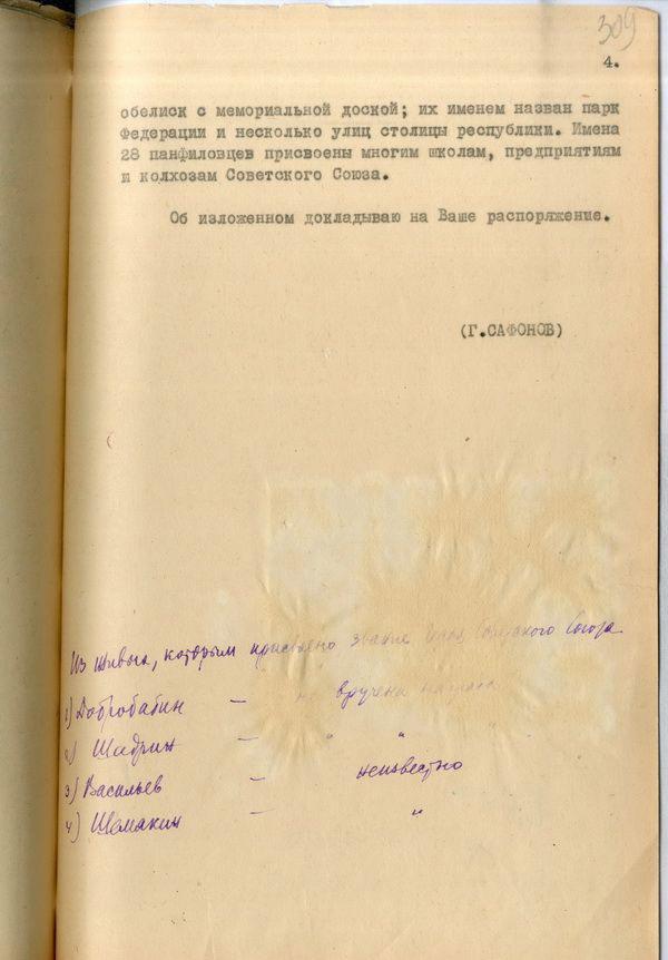 Подвиг 28 панфиловцев оказался выдумкой советских журналистов (7 фото)