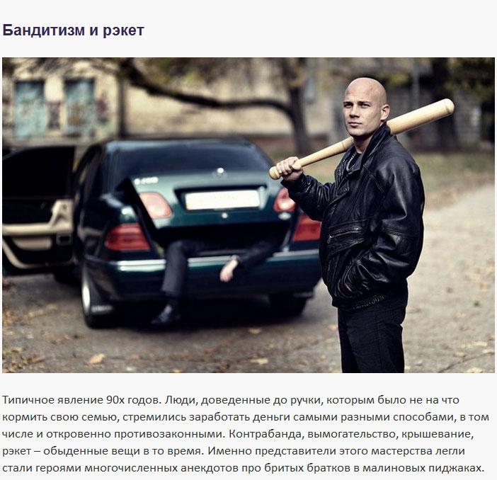 https://cdn.trinixy.ru/pics5/20150710/kak_rabotali_v_90e_10.jpg