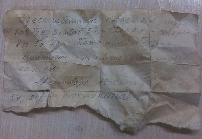 В Барнауле найдена записка потомкам, датированная 1969 годом (фото)