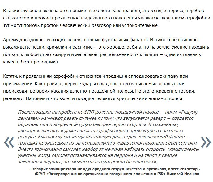 Бортпроводники о секретах своей профессии (23 фото)