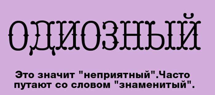 Слова, которые многие привыкли использовать не по назначению (10 картинок)