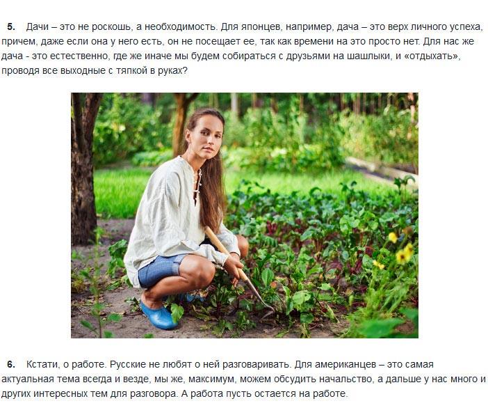 Правдивые стереотипы о русских (6 фото)
