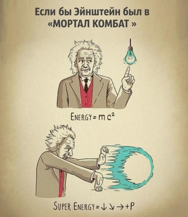 Шутки ученых (20 картинок)