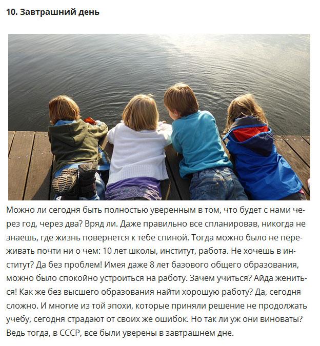 Воспоминания о жизни в СССР (9 фото)