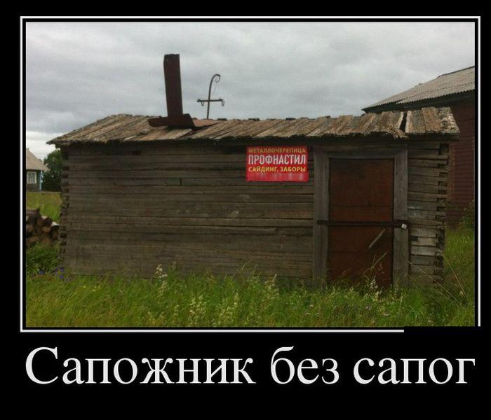 http://trinixy.ru/pics5/20150717/demotivatory_06.jpg