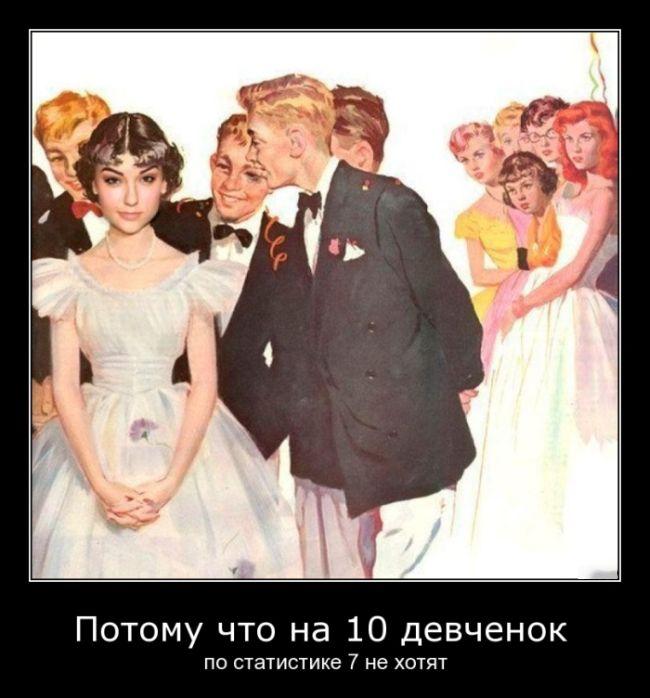 http://trinixy.ru/pics5/20150717/demotivatory_16.jpg