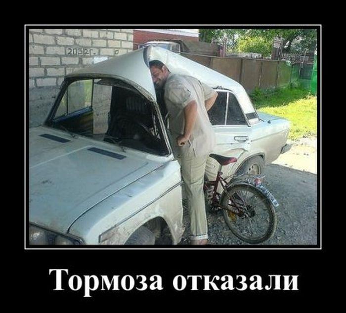http://trinixy.ru/pics5/20150717/demotivatory_25.jpg