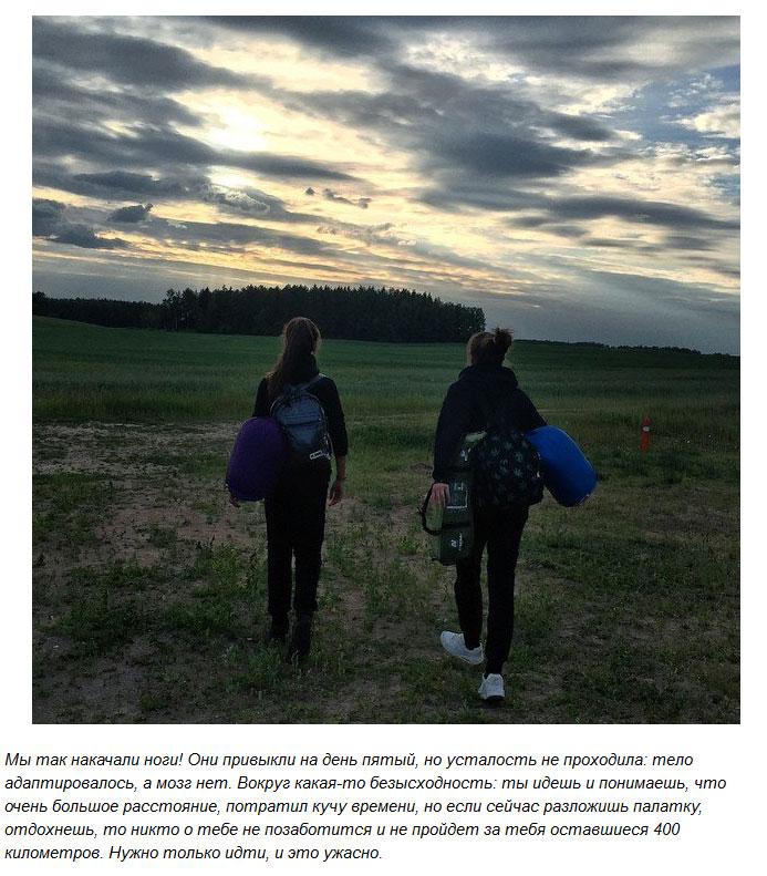 Белорусские выпускницы пешком добрались из Минска в Москву (10 фото + 2 видео)