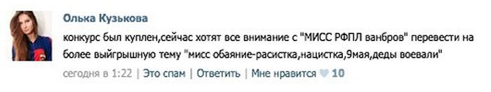 Ольга Кузькова, «Мисс Обаяние РФПЛ», оказалась в центре скандала из-за симпатии к нацистам (6 фото)
