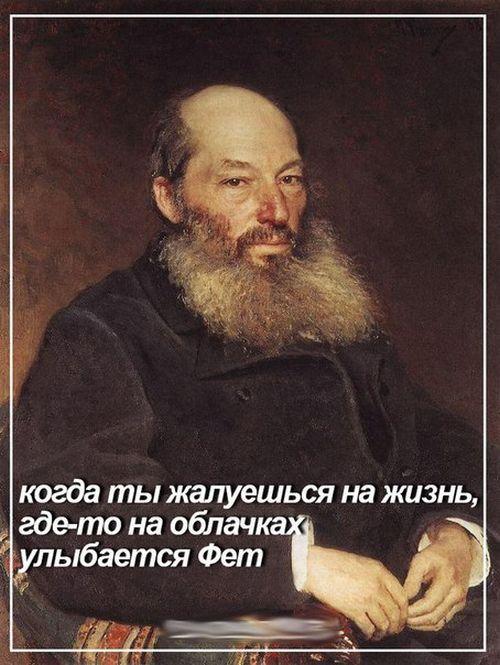 Жизненные неудачи русского поэта Афанасия Фета (2 фото)