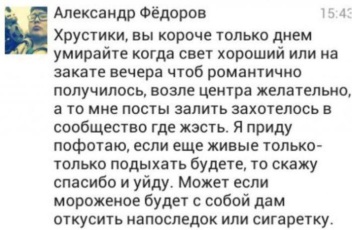 В Якутске друзья погибшего мотоциклиста проучили пользователя сети за неуместный комментарий  (2 фото + видео)