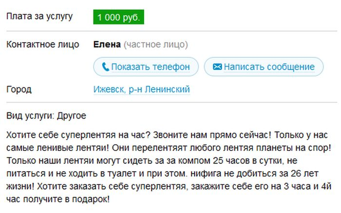 Жительница Ижевска решила пристыдить безработного мужа, разместив в сети объявление «Суперлентяй на час» (2 фото)