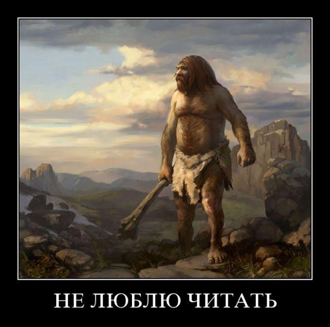 http://trinixy.ru/pics5/20150724/demotivatory_03.jpg