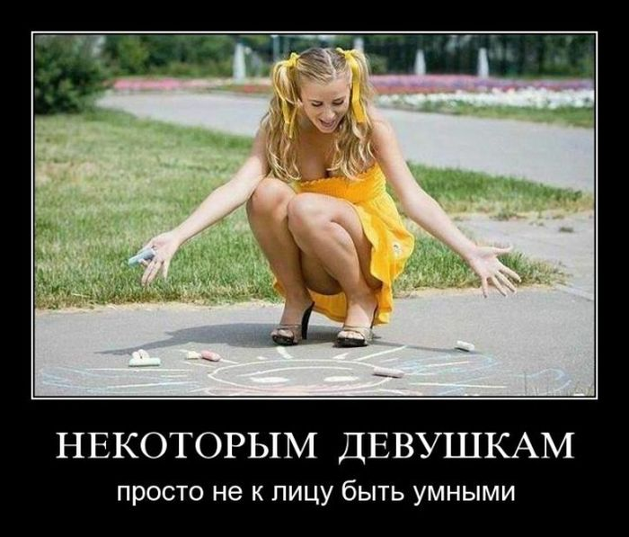 http://trinixy.ru/pics5/20150724/demotivatory_29.jpg
