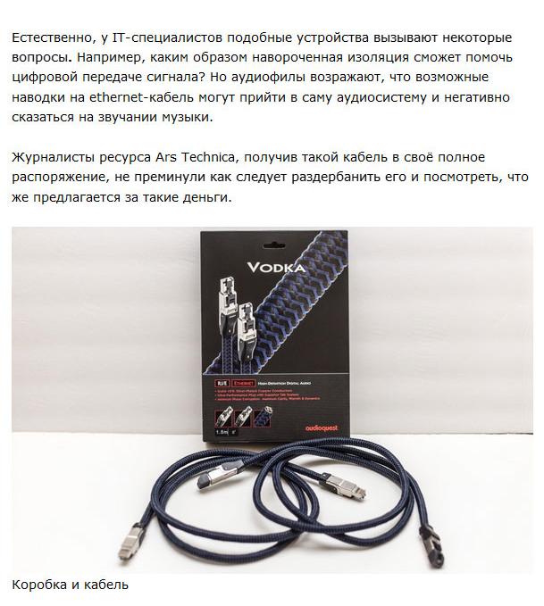 Из чего состоит аудиофильский ethernet-кабель за 10 000 долларов (17 фото)
