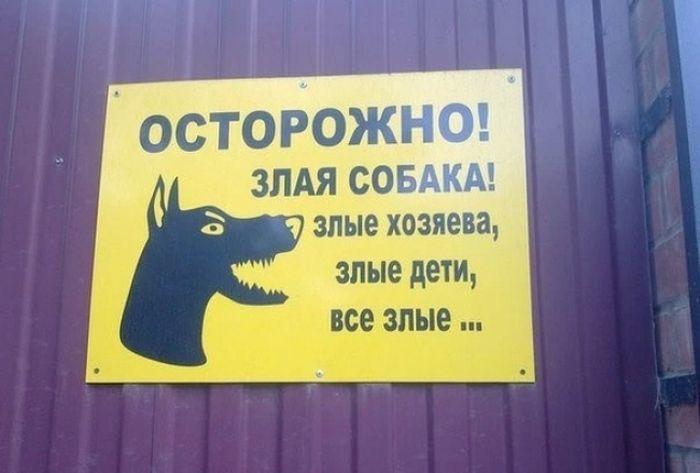 Таблички с забавными предупреждениями (16 фото)