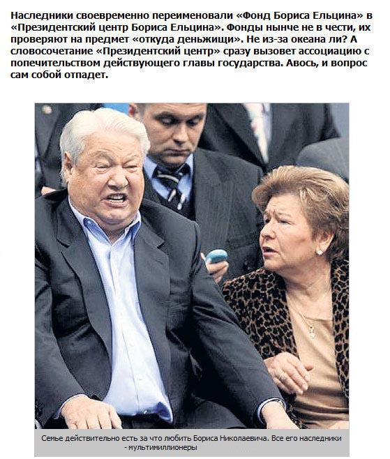 Наина Ельцина имеет свое мнение на счет 90-х (3 фото)