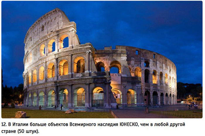 Интересные факты об Италии и итальянцах (25 фото)