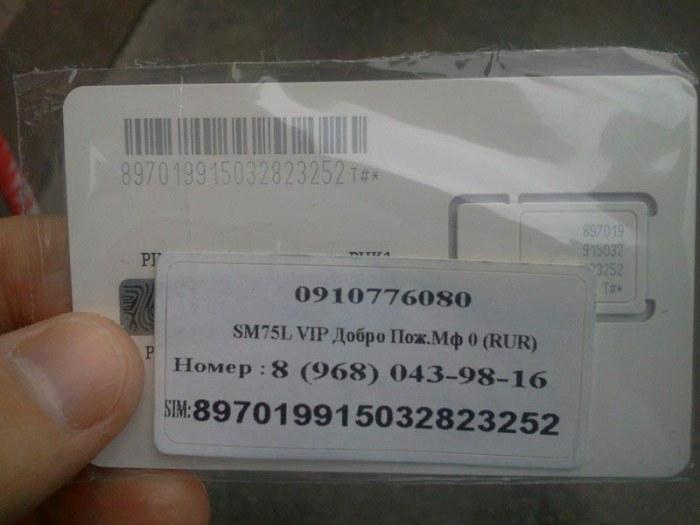 Какой подвох скрывается за бесплатными сим-картами (4 фото)