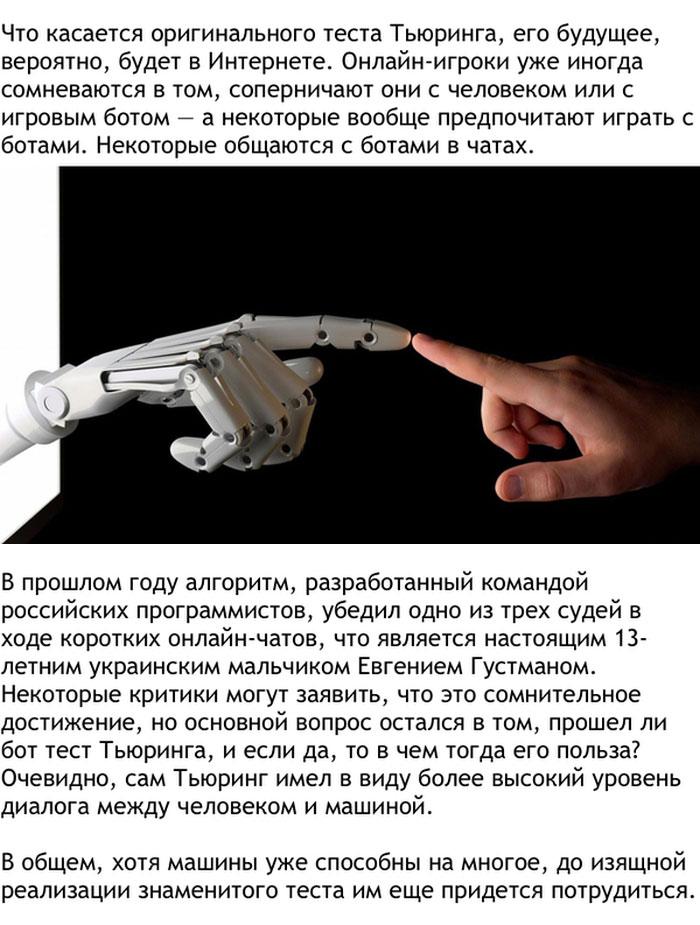 Тест Тьюринга и возможности современного искусственного интеллекта (7 фото)