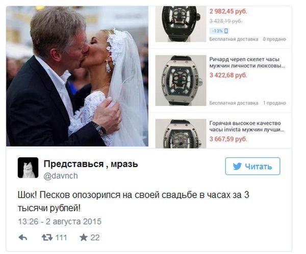 На свадебной церемонии Дмитрий Песков появился с часами стоимостью в 37,8 млн рублей (11 фото)