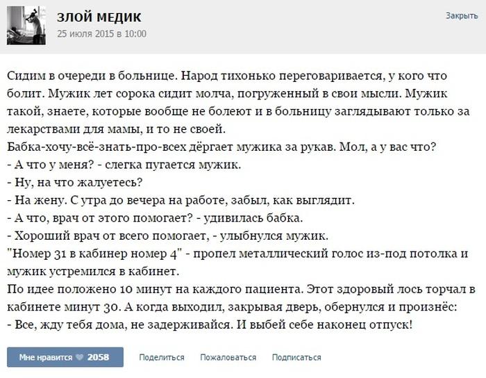 http://trinixy.ru/pics5/20150803/istorii_ot_vrachey_42.jpg