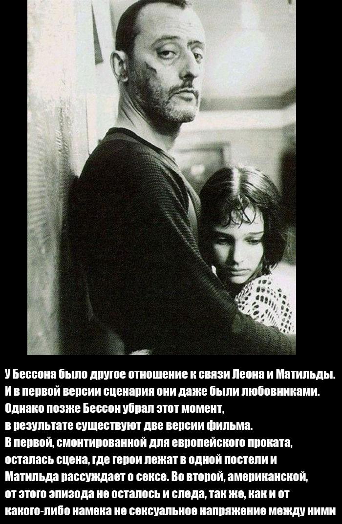 Интересные факты о фильме «Леон» (5 фото)