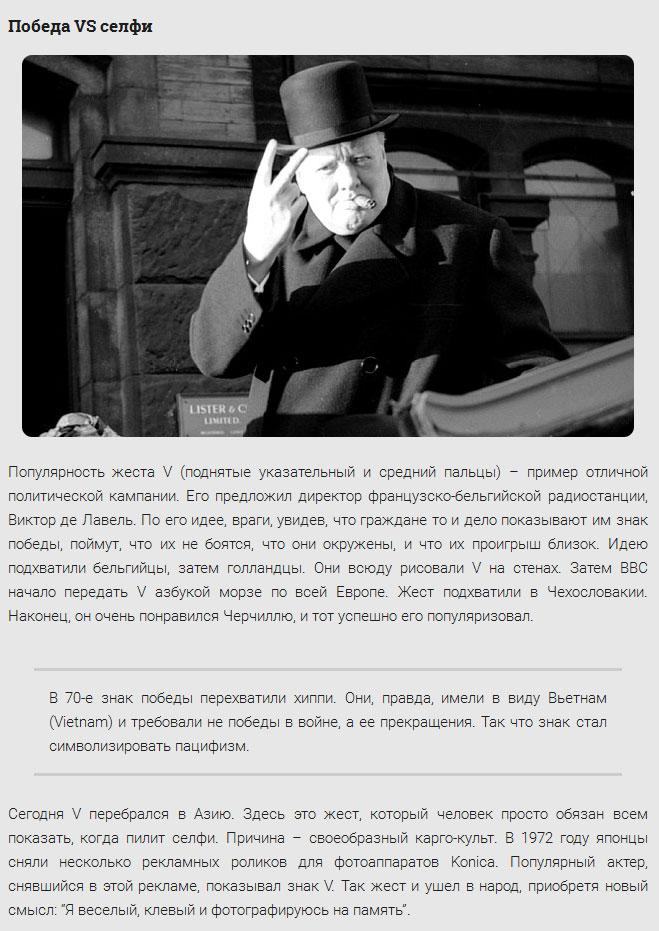 Истории возникновения самых распространенных жестов (9 фото)