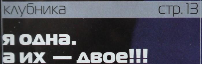 Молодежные журналы «Молодой» и «Молоток» начала 2000-х (20 фото)