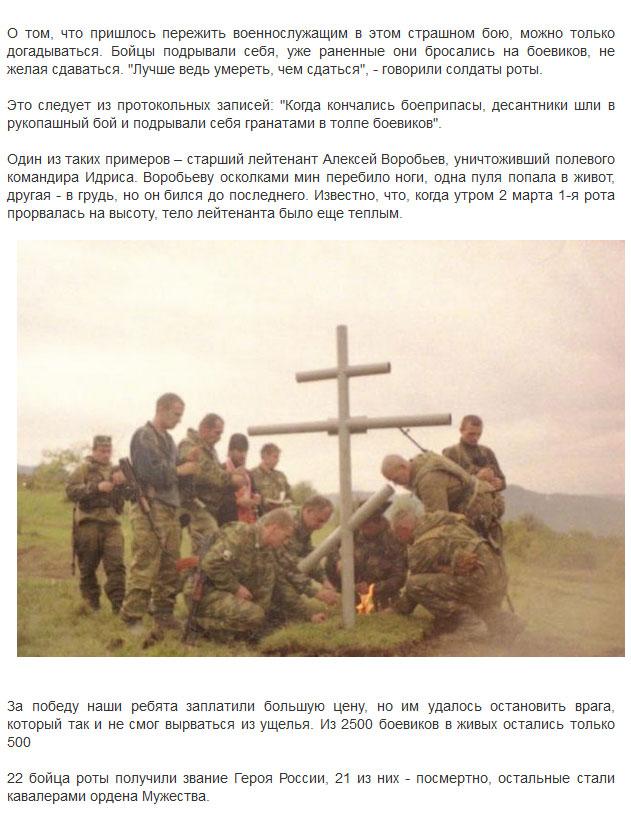 Самые известные подвиги советских и российских десантников (11 фото)