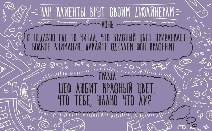 Значение фраз клиента в общении с веб-дизайнером (12 картинок)