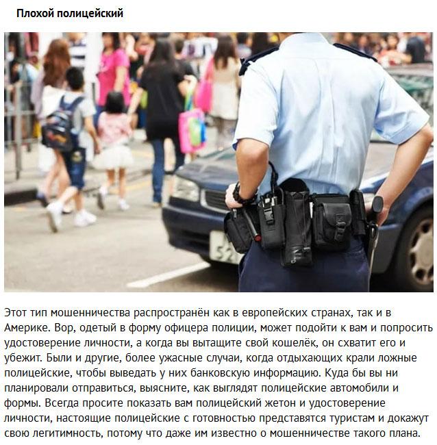 Способы обмана туристов за рубежом (10 фото)