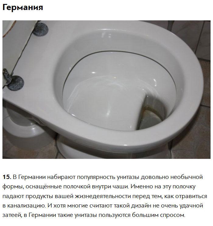 Туалетные «традиции» разных стран мира (9 фото)
