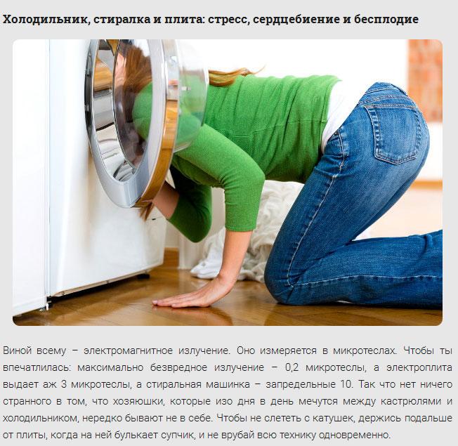 О вреде электроприборов для нашего здоровья (5 фото)