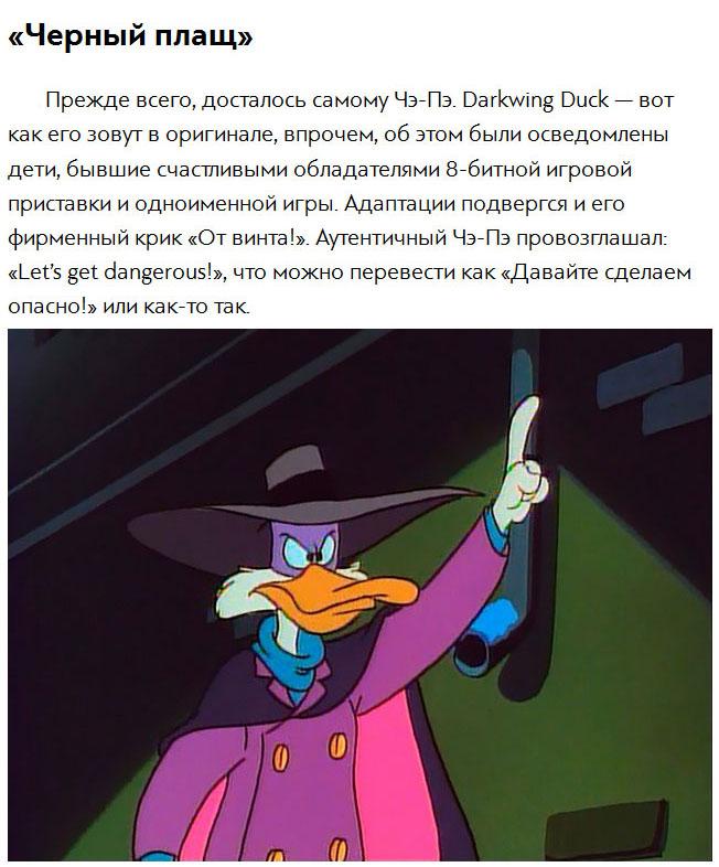 Настоящие имена героев диснеевских мультфильмов (18 картинок)