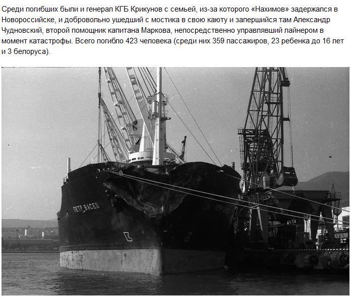 Как погиб советский пароход «Адмирал Нахимов» и 432 его пассажира (47 фото)