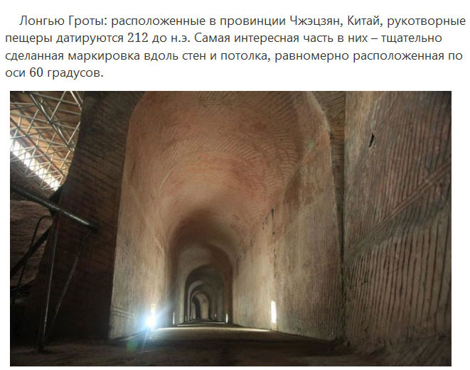 Невероятные археологические находки, о которых знают немногие (9 фото)