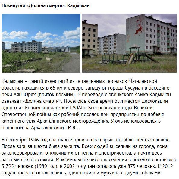 Города-призраки России (10 фото)