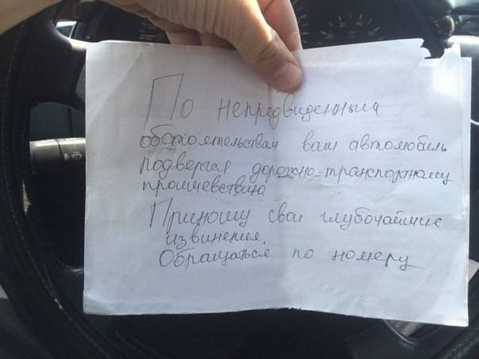 Порядочный виновник ДТП без свидетелей оставил записку (4 фото)