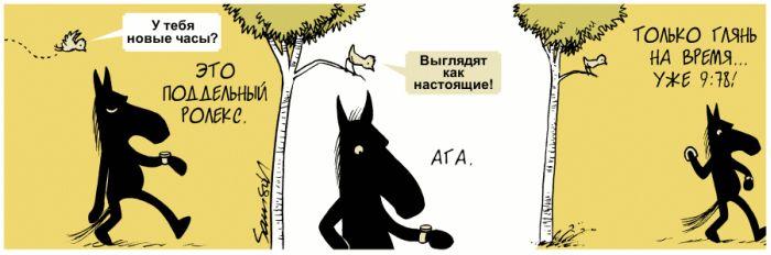 Конь Гораций в забавных комиксах Самули Линтула (34 картинки)
