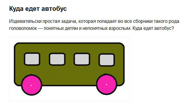 Открытки, головоломки в картинках автобус