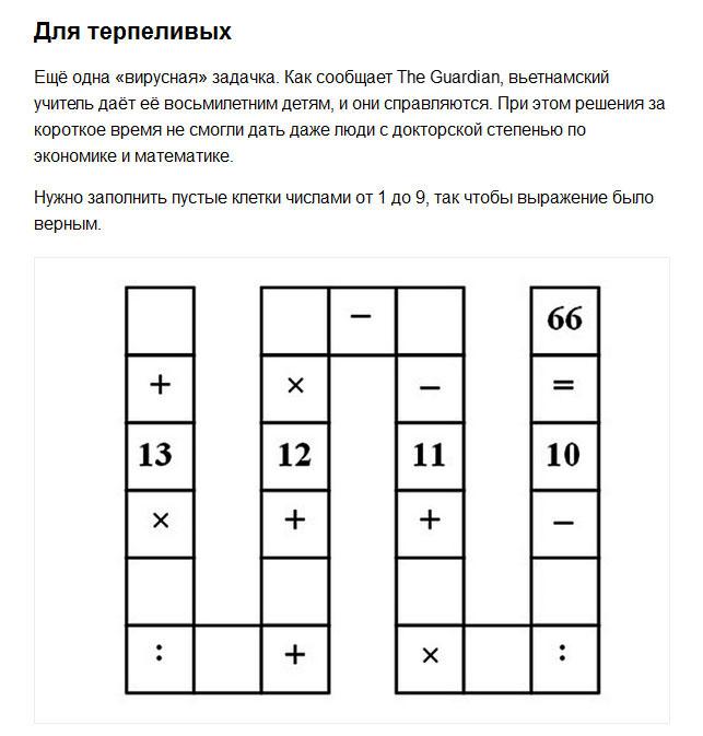 Детские головоломки, которые могут решить не все взрослые (5 скриншотов)