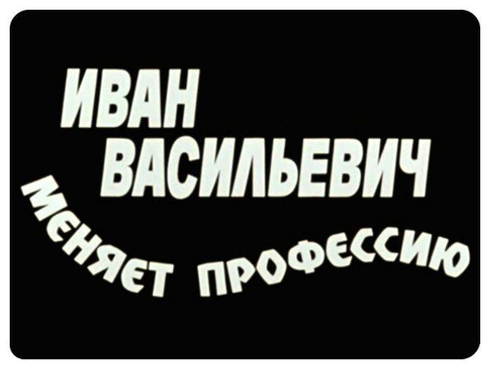 Киноляпы комедии «Иван Васильевич меняет профессию» (17 фото)