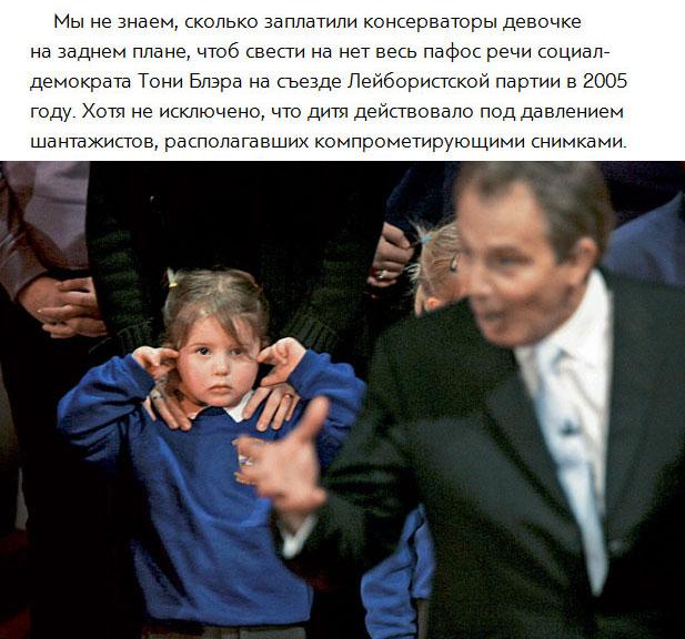 Нелепые ситуации, в которые попадали известные личности (11 фото)